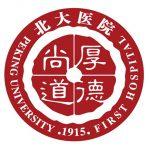 北京大学第一医院